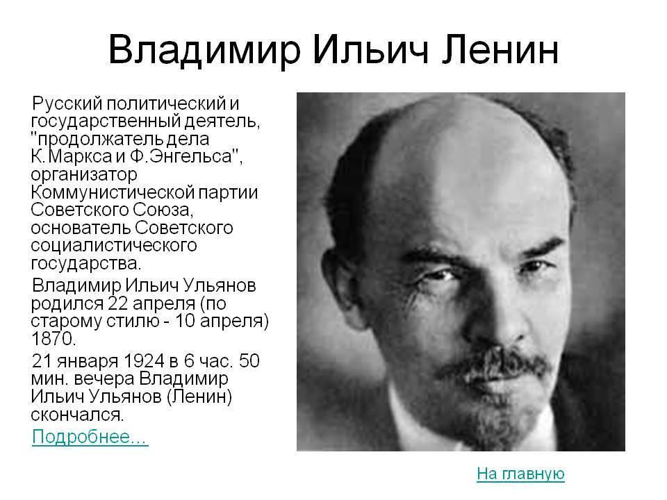 Ленин, владимир ильич (наст. фамилия - ульянов) (1870 - 1924). биография. - город.томск.ру