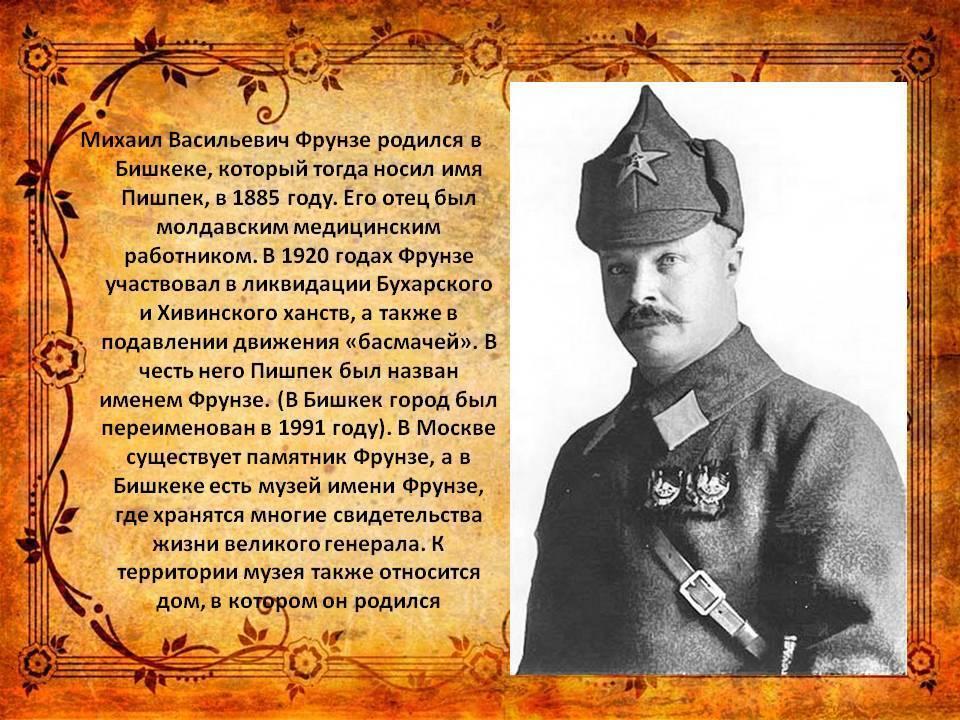 Михаил васильевич фрунзе. 22 смерти, 63 версии