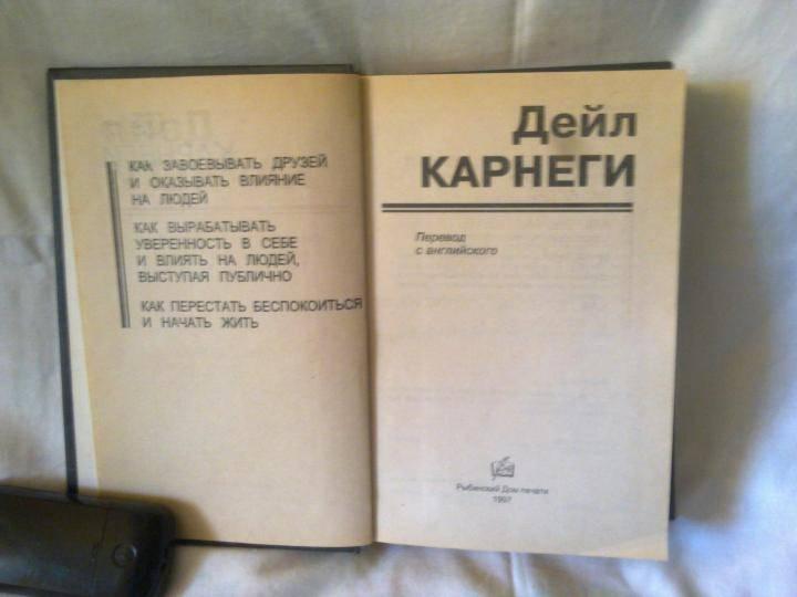 Дейл карнеги: не имей сто рублей, а имей сто друзей