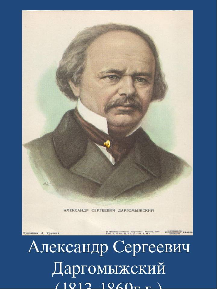 Краткая биография даргомыжского александра самоеглавное