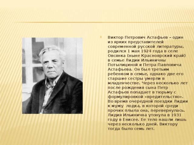Виктор астафьев – биография, фото, личная жизнь, книги, смерть - 24сми