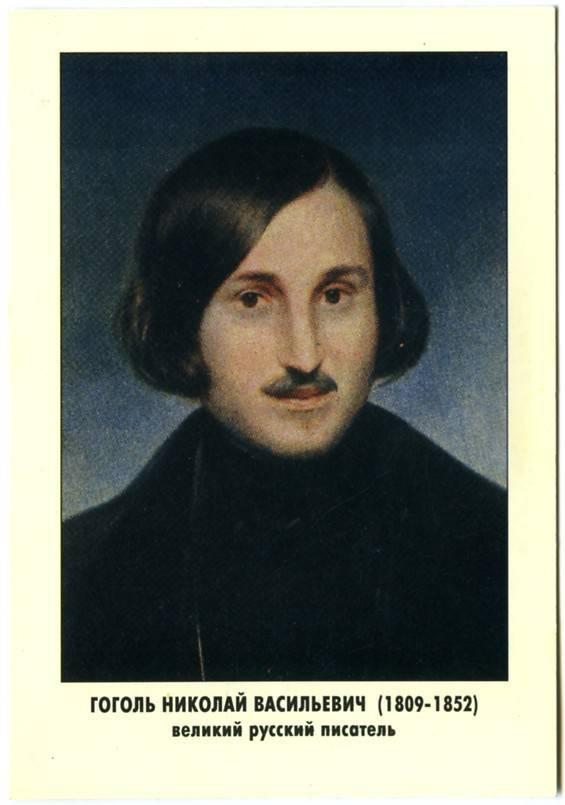 Биография гоголя н.в. - важные этапы жизни писателя