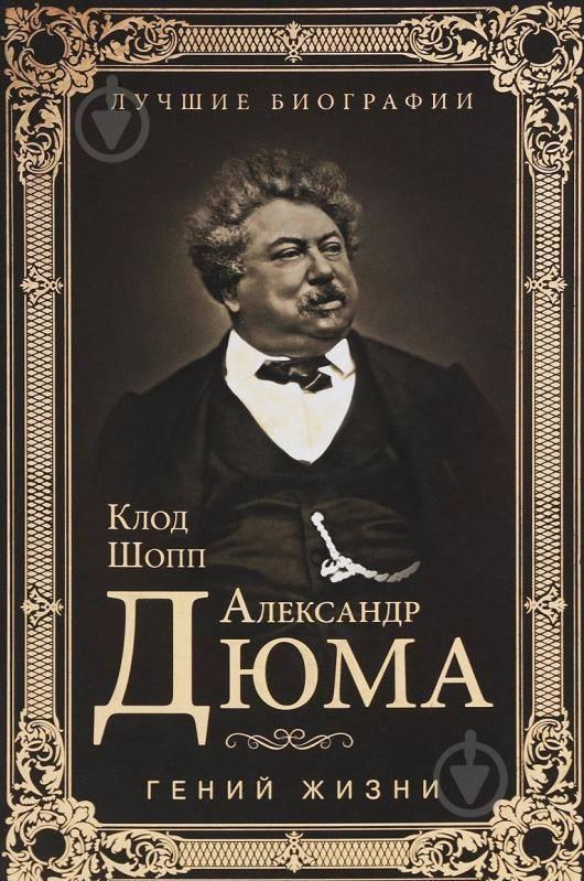 Александр дюма-сын: биография, личная жизнь и творчество