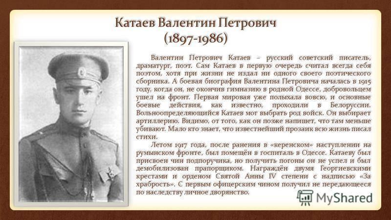 Советский писатель валентин катаев: краткая биография, творчество