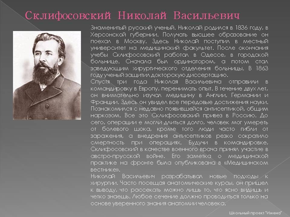 Николай склифосовский — фото, биография, личная жизнь, причина смерти, хирург - 24сми