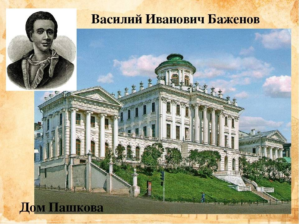 Архитектор баженов: интересные факты из жизни. архитектура москвы второй половины 18-го века