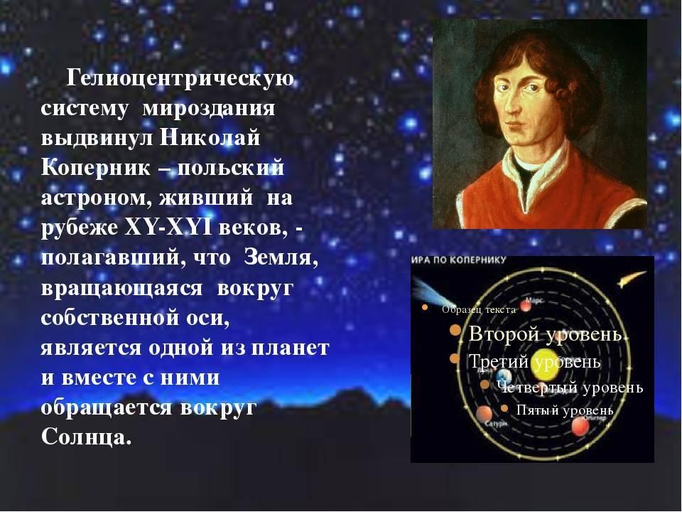 Николай коперник: биография, личная жизнь, фото и видео