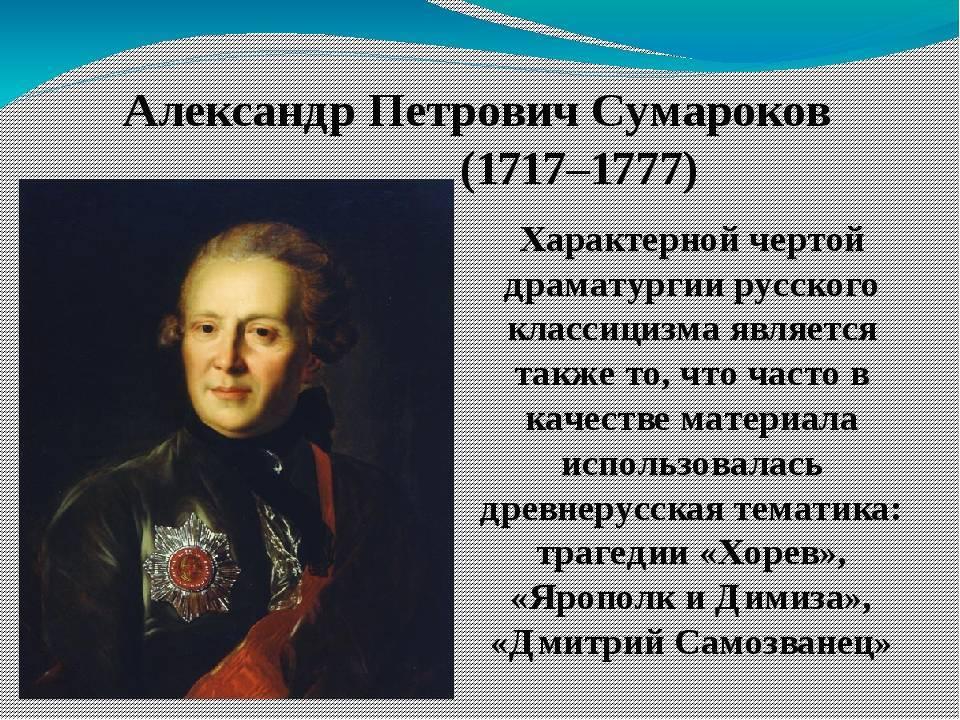 Александр сумароков – биография, фото, личная жизнь, стихи, басни | биографии