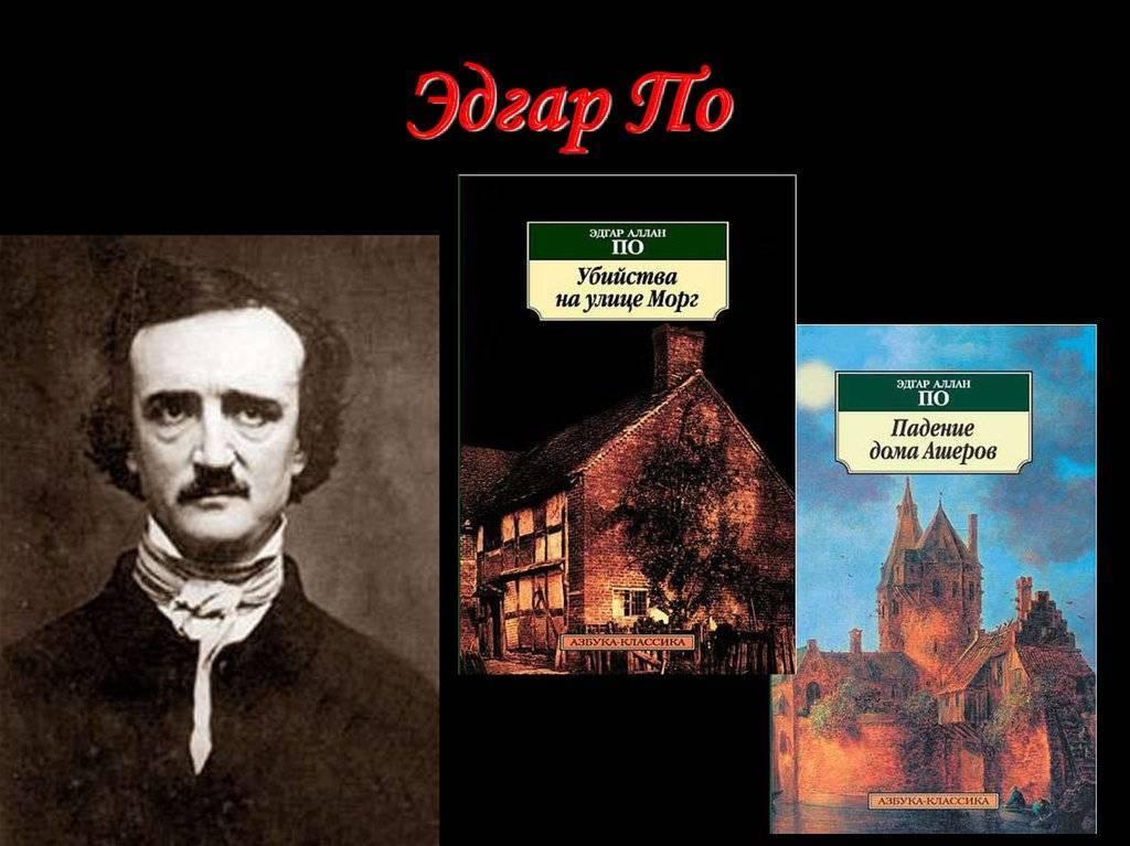 Читать бесплатно электронную книгу биография и стихотворения эдгара по в переводе константина бальмонта. эдгар аллан по онлайн. скачать в fb2, epub, mobi - librebook.me