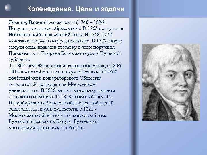 Биография Василия Левшина