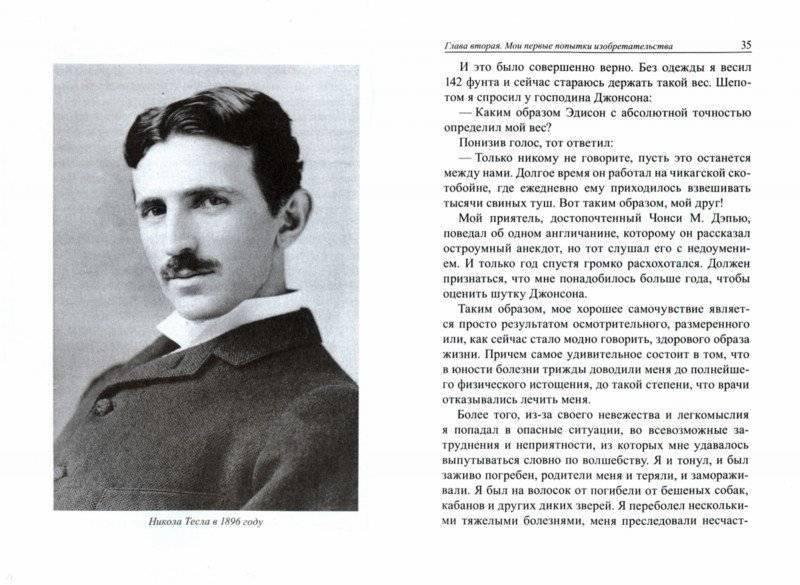 Биография николы теслы: мечты, истории и факты | mental sky