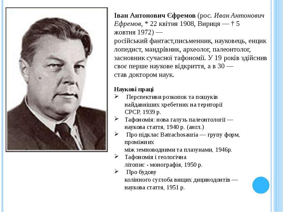 Ефремов, иван антонович — википедия