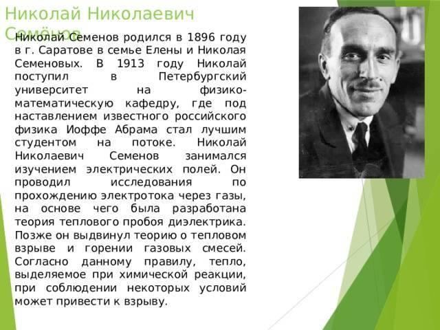 Николай николаевич семенов.  к 120-летию со дня рождения