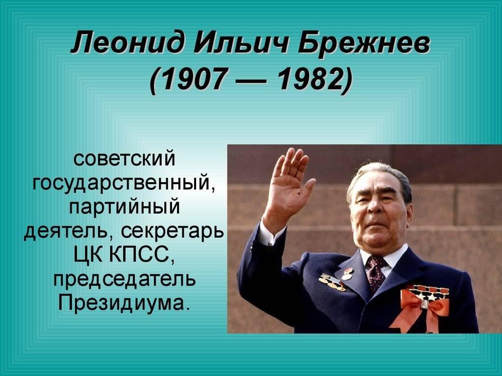 Леонид ильич брежнев: биография и годы правления
