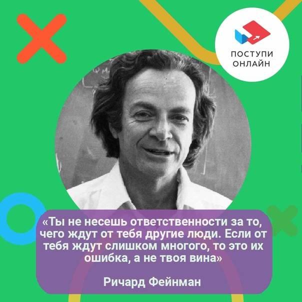 Фейнман, ричард википедия