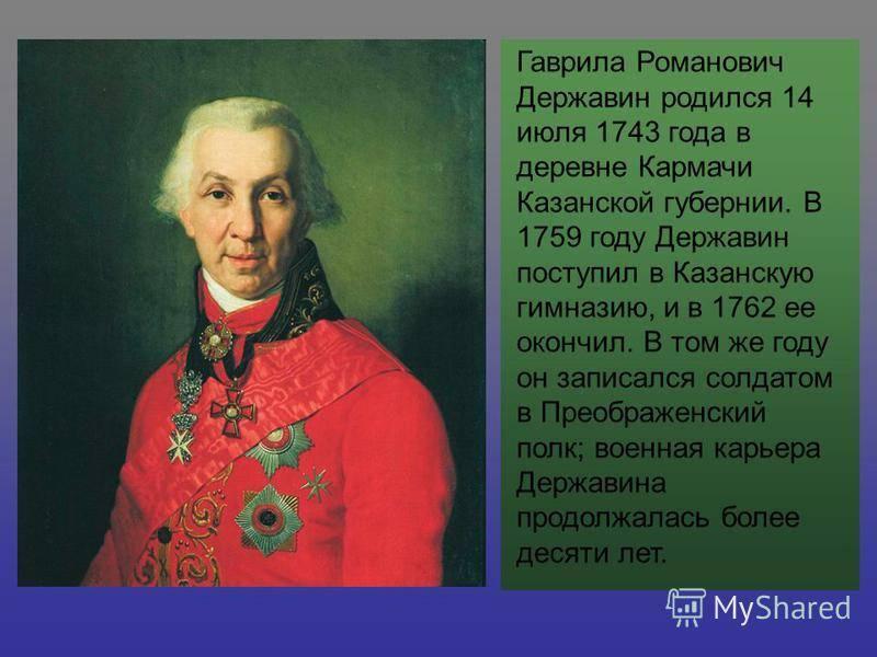 Биография державина гавриила романовича.
