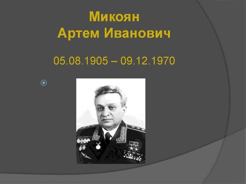 Микоян артем иванович википедия