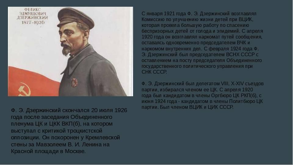 Феликс эдмундович дзержинский - время ссср