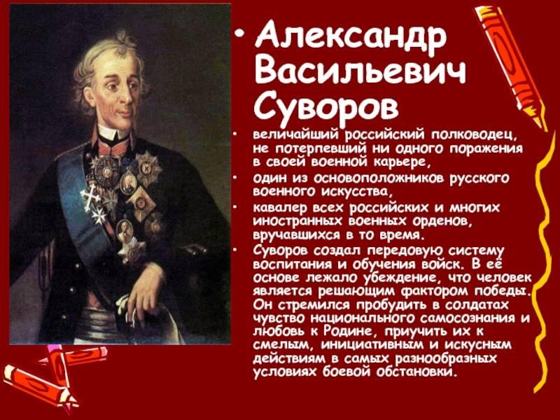 О суворове - государственный мемориальный музей а.в.суворова