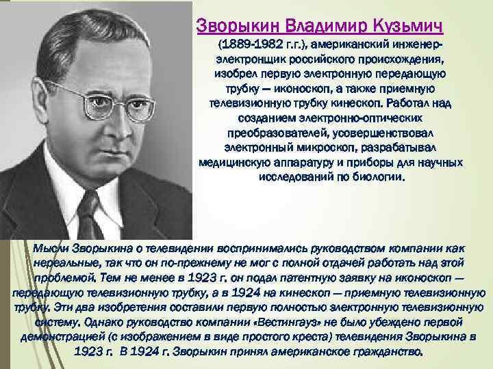 Зворыкин владимир козьмич: биография, личная жизнь, деятельность