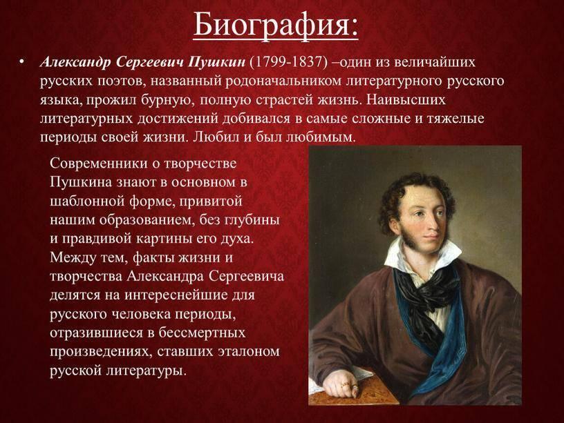 Александр пушкин - биография, фото, личная жизнь, стихи, дюма, смерть - 24сми