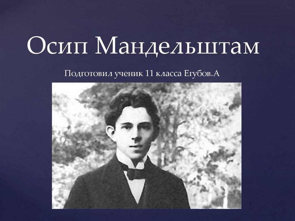 Краткая биография осипа мандельштама   краткие биографии