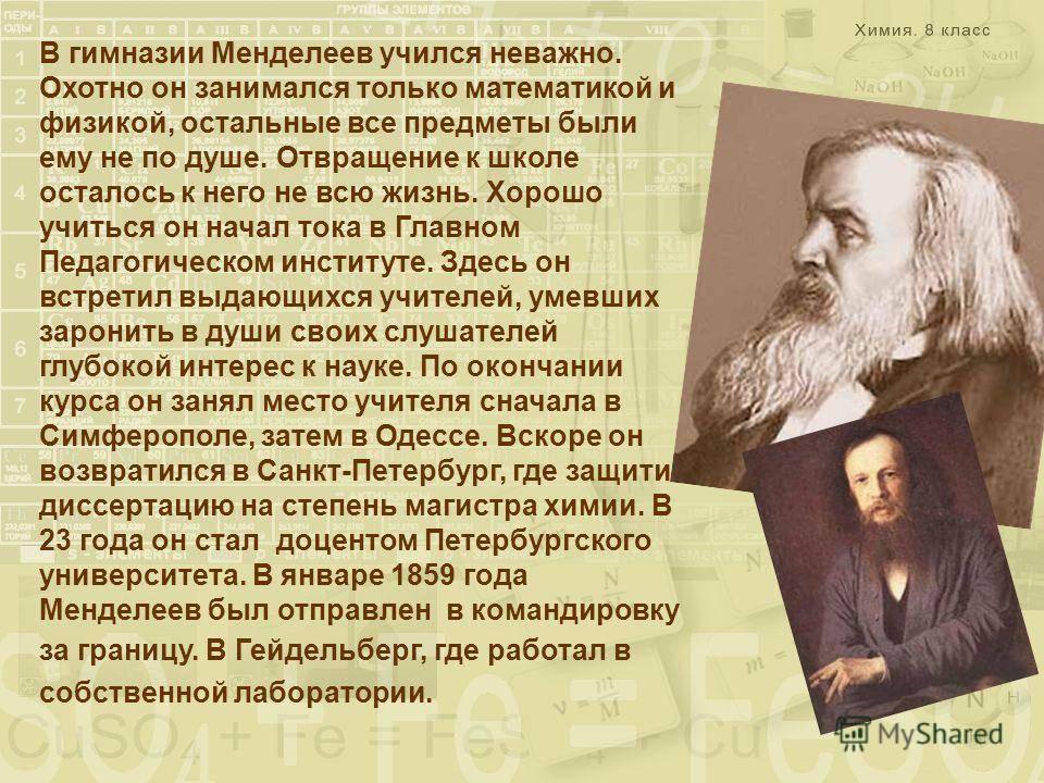 Интересные факты о менделееве дмитрии ивановиче и его таблице: биография и самые любопытные истории из жизни
