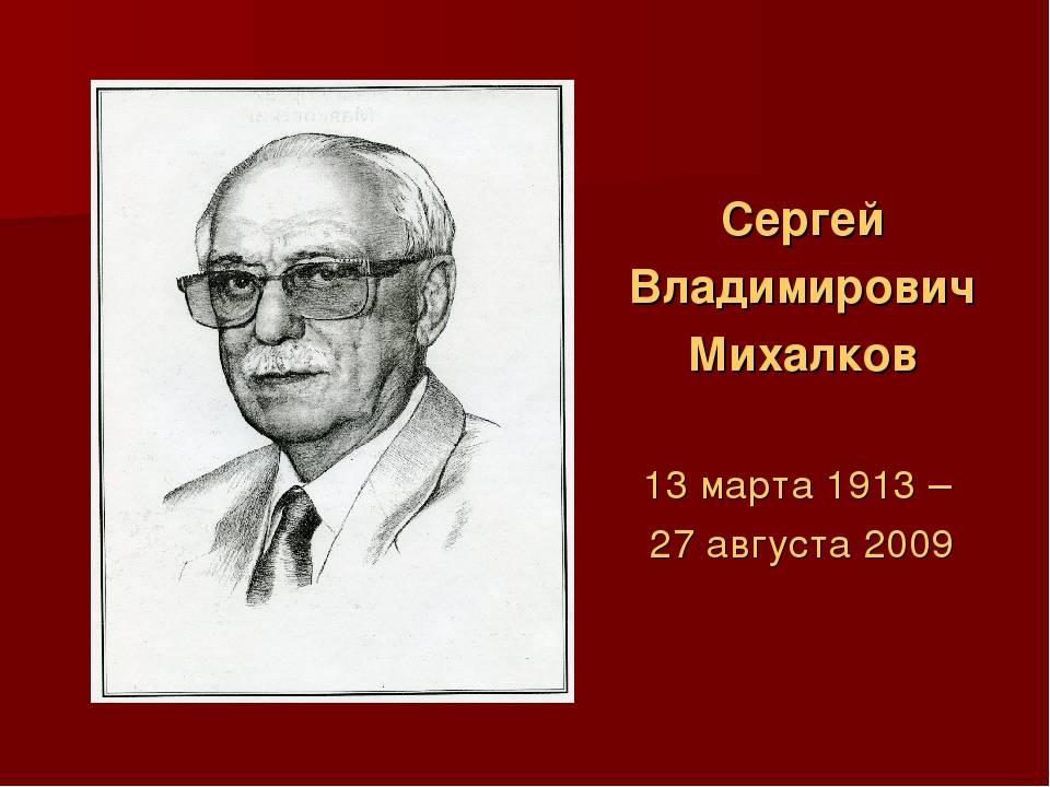 Краткая биография сергея михалкова для детей самое главное