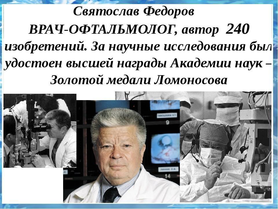 Святослав федоров офтальмолог. биография. семья. личная жизнь