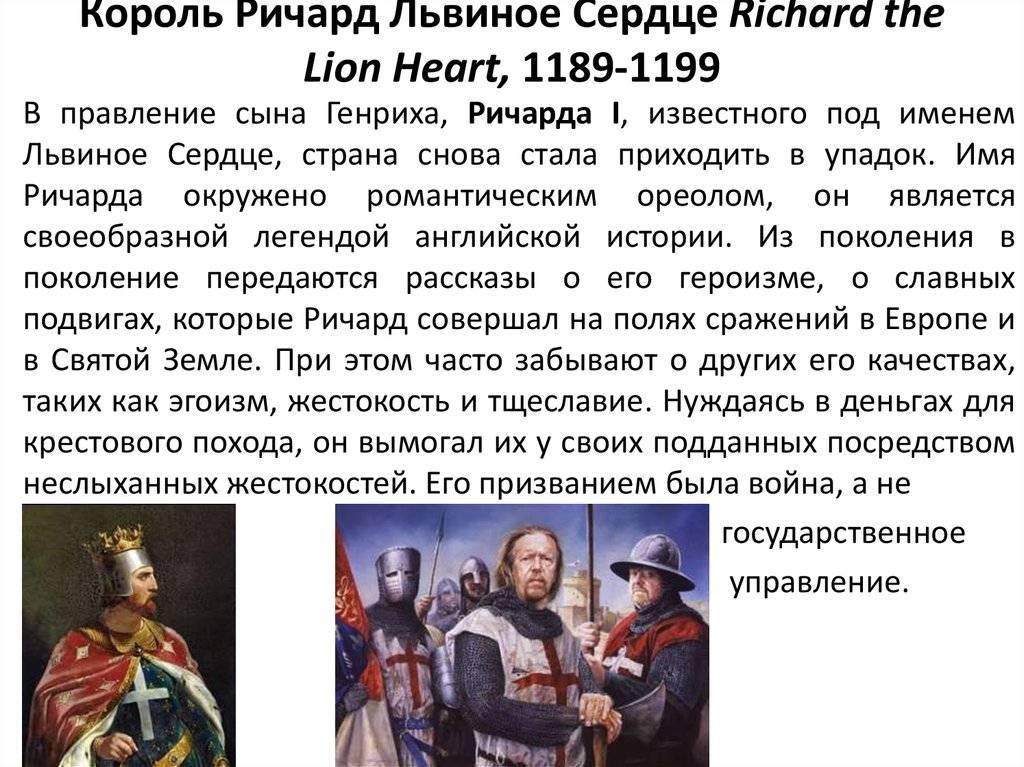 Ричард i львиное сердце