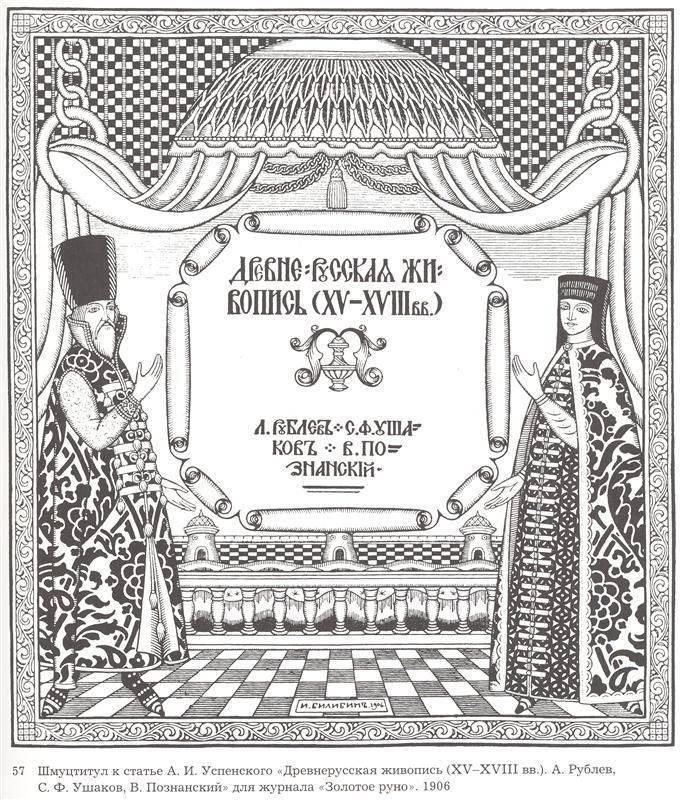 Билибин и.я. – биография художника-фольклориста