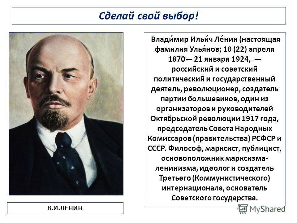 Владимир ильич ульянов (ленин): биография и интересные факты - nacion.ru