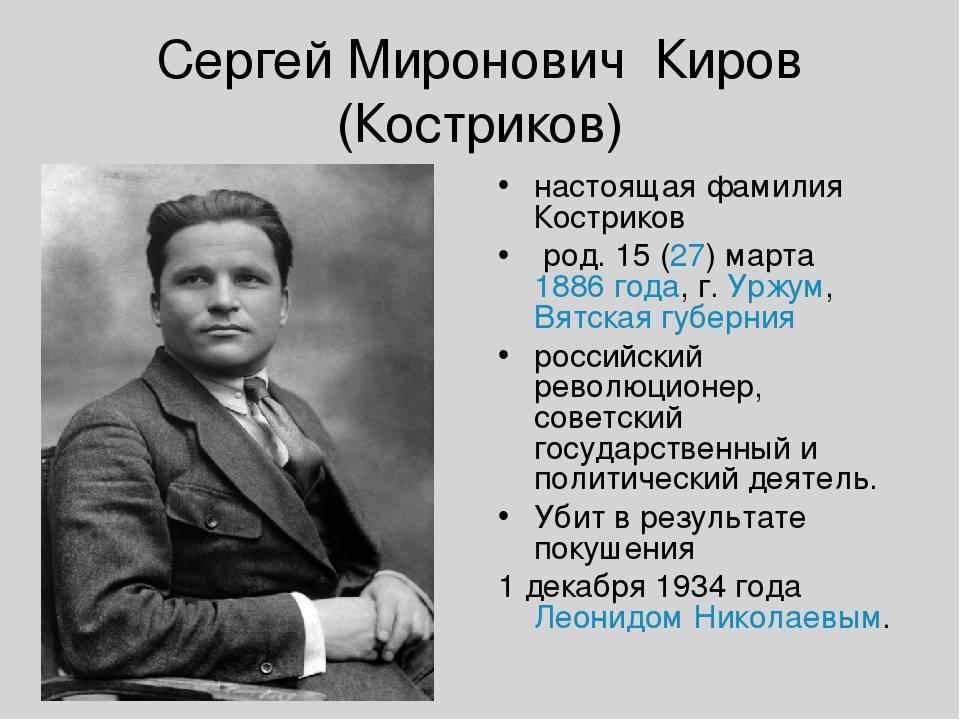 Киров (биография)