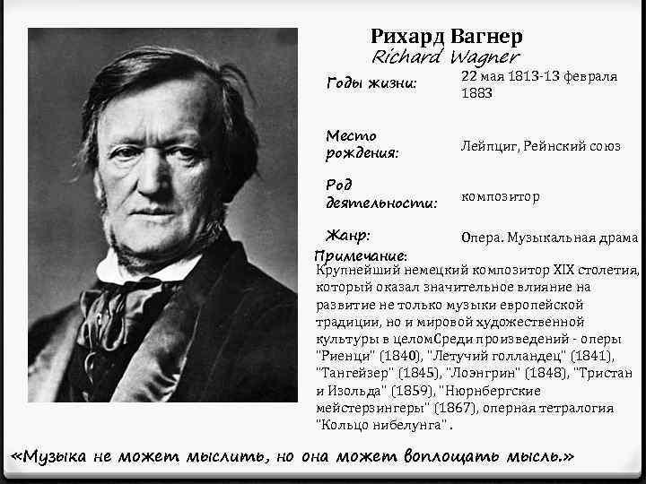Вильгельм рихард вагнер: биография. рихард вагнер и его известные произведения