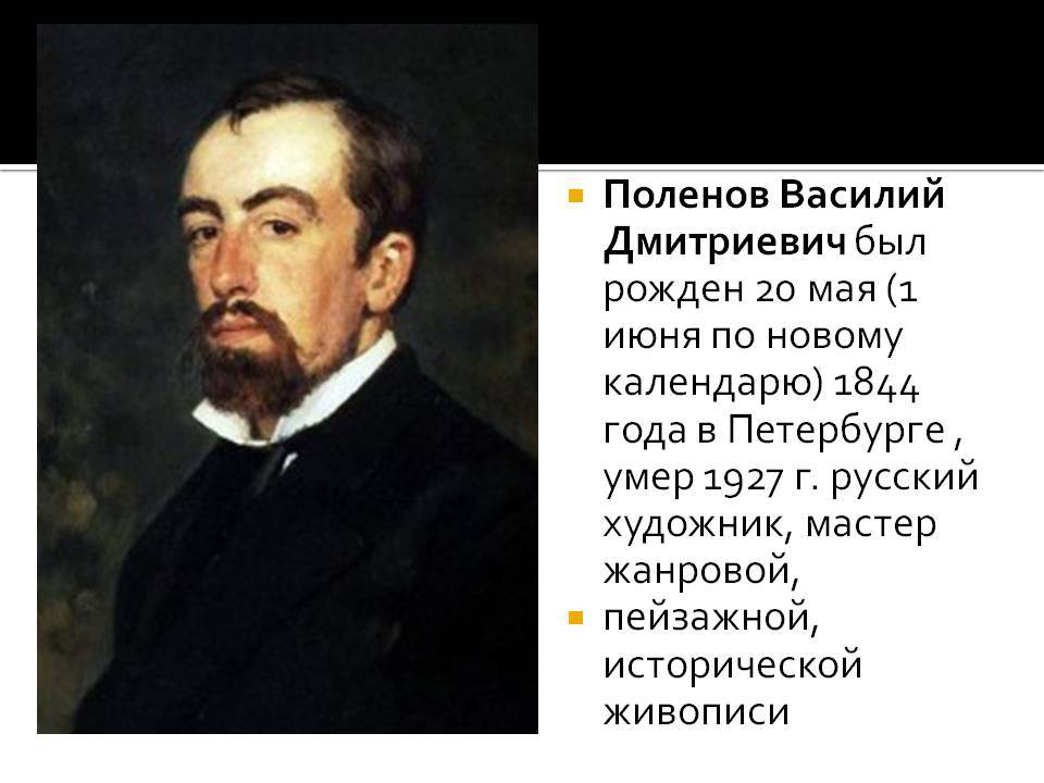 Василий поленов: жизнь и творчество художника