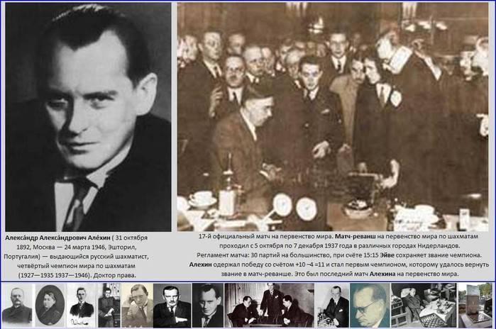 Александр алехин - биография, информация, личная жизнь