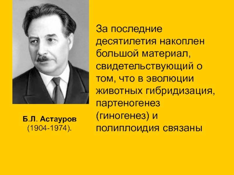 Астауров, борис львович — вики