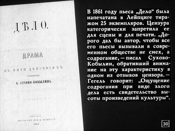 Биографияалександра васильевичасухово-кобылина