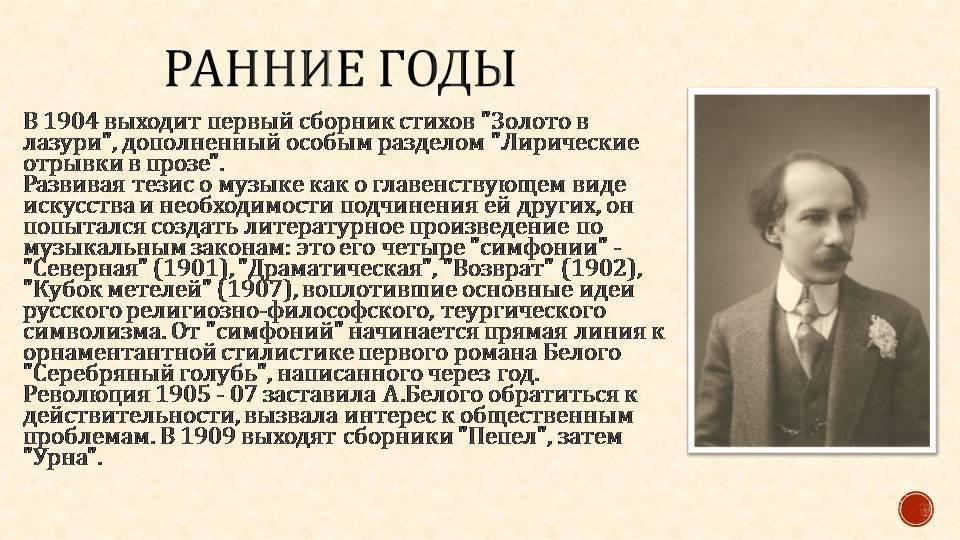 Андрей белый стихи - читать все на стихи поэта.ру