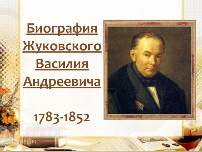 Мать и отец жуковского. биография жуковского василия андреевича