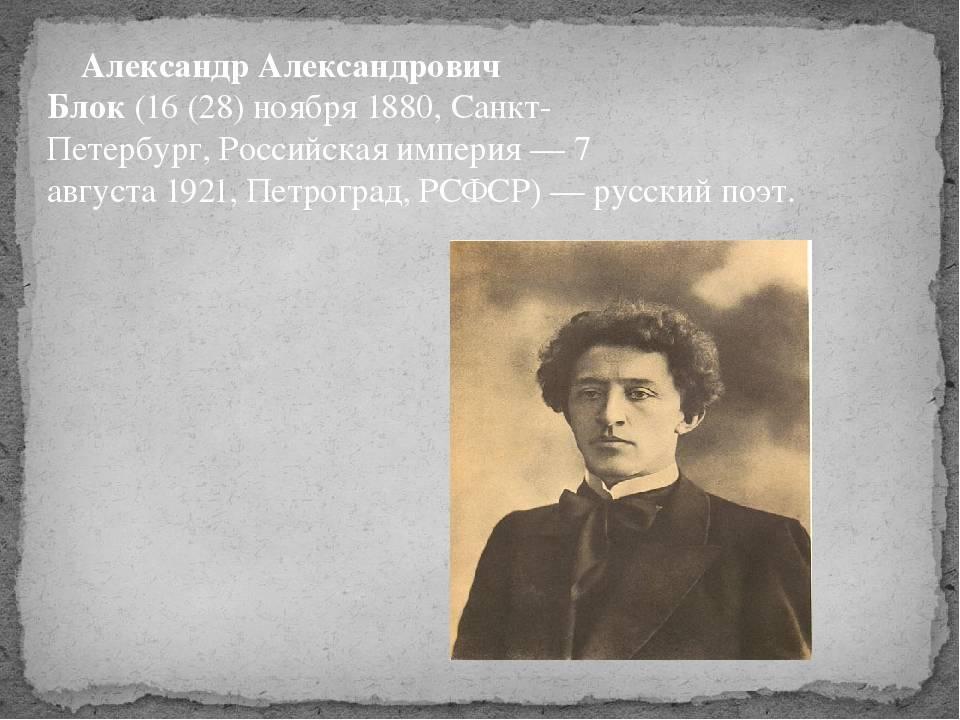 Александр александрович блок: биография и творчество - nacion.ru