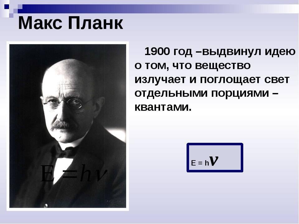 Макс планк