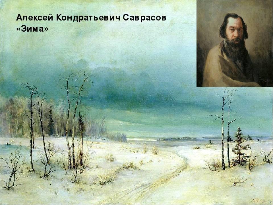 Алексей саврасов: пропавший гений и бесполезные попытки его спасти   милосердие.ru