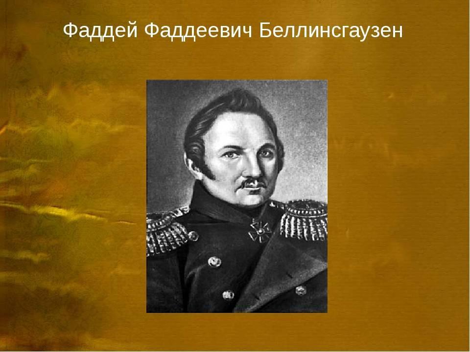 Беллинсгаузен, фаддей фаддеевич — википедия