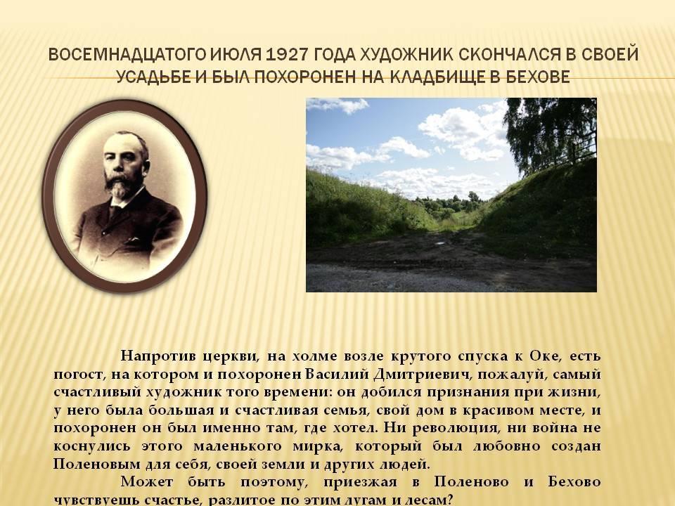 Биография василия дмитриевича поленова (1844–1927)