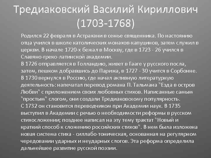 Василий кириллович тредиаковский (1703-1769). биография и творчество