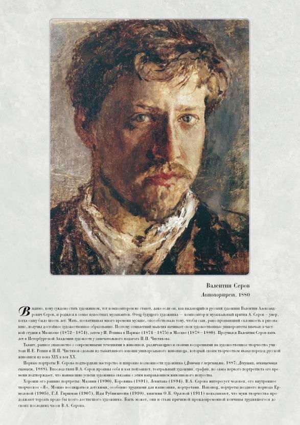 Самые знаменитые картины валентина александровича серова с названиями — «лермонтов»