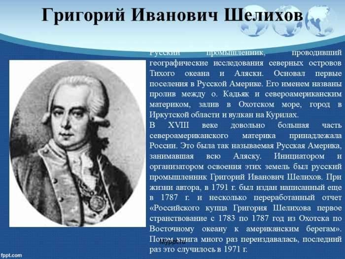 Шелихов, григорий иванович — википедия. что такое шелихов, григорий иванович