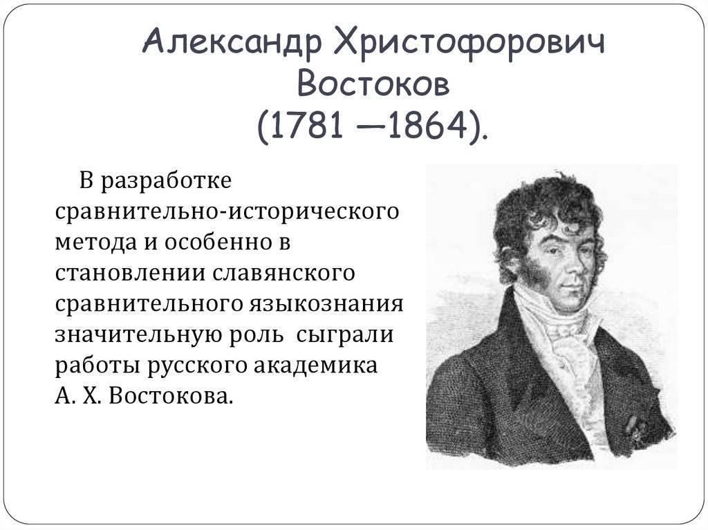 Востоков, александр христофорович — википедия