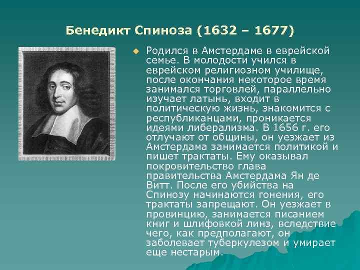 Спиноза википедия